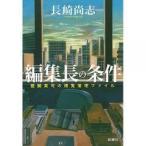 日本の小説 / 編集長の条件/長崎尚志