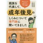 法律 / 親族を代表して、成年後見のしくみについて専門家に聞いてきました/小林禎周/三崎高治