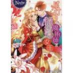 日本の小説 / 星灯りの魔術師と猫かぶり女王/小桜けい