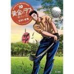 青年コミック / 黄金のラフ2 草太の恋 #10/なかいま強