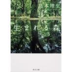 日本の小説 / 生まれる森/島本理生
