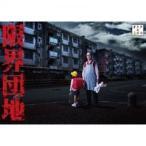 TVドラマ / 限界団地 DVD-BOXDVD
