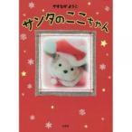 絵本 / サンタのここちゃん/やすながようこ