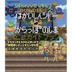 ゲーム攻略本 / ドラゴンクエストビルダーズ2破壊神シドーとからっぽの島公式ガイドブック PS4 Switch