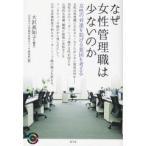 社会学 / なぜ女性管理職は少ないのか 女性の昇進を妨げる要因を考える/大沢真知子/日本女子大学現代女性キャリア研究所