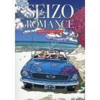 絵画 / SEIZO ROMANCE わたせせいぞうイラストレーションズ 2巻セット/わたせせいぞう