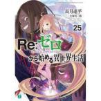 日本の小説 / Re:ゼロから始める異世界生活 25/長月達平