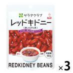 サラダクラブ レッドキドニー(赤いんげん豆) 1セット(3袋) 素材缶詰
