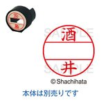 DNEX15号 マスター部 既製 酒井 XGL-15M 01156 サカイ ネーム印(シャチハタ)