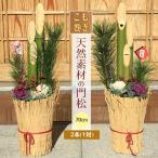 迎春:こも巻き 天然素材の門松一対(70cm)*