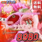 母の日限定 送料無料 フルーツカゴ盛りPremium 果物詰め合わせ プレゼント 母の日用ラッピング 贈答用 おためし 5月8日〜10日にお届け