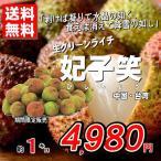 お取り寄せグルメ 送料無料 妃子笑(ひししょう) 中国・台湾産 生グリーンライチ 約1kg バラ詰め 贈答用 ご家庭用 おためし