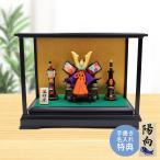五月人形 兜 兜飾りケース入り 毛筆名入れ木札無料特典付 陶器 コンパクト 五月人形 兜 鯉のぼり こいのぼり