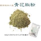 四川産青花椒の粉タイプ50g 4個までメール便210円(受注後送料訂正)