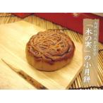 横浜中華街通り 木の実の小月餅