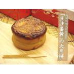 小豆餡と塩漬け卵の大月餅 蛋黄豆沙大月餅8個特割セット