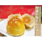 横浜中華街通り 蛋黄酥(玉子黄身包み)