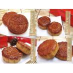 4種12個 月餅セット クルミ ゴマ 栗 ナツメのセット 送料無料