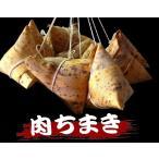 横浜中華街通り 具材たっぷり 肉ちまき1個100g バラ売りです