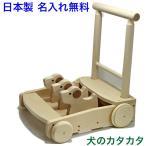 日本製 カタカタ手押し車 赤ちゃん 木製 木のおもちゃ 1歳 名入れ (森の押し車いぬ)