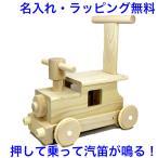 日本製 汽笛が鳴る 乗れる手押し車 赤ちゃん 木製 木のおもちゃ 乗り物 室内 名入れ (森の汽車ポッポ)