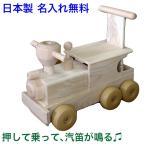 名前入り 日本製 汽笛が鳴る 乗れる手押し車 赤ちゃん 木製 木のおもちゃ 1歳 乗り物 室内 出産祝い(森の機関車)名入れ
