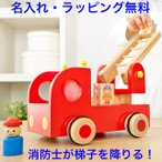 カタカタ森の消防隊 梯子を駆け下りる消防士 木のおもちゃ 車 知育玩具 3歳 消防車 エドインター 木製 ベビー 名入れ  おもちゃ