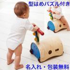 乗れる手押し車 赤ちゃん 木製 型はめパズル 木のおもちゃ 車 名入れ 乗り物 室内 (すくすくウォーカー)