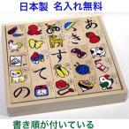 もじあそび 日本製 ひらがな積み木 知育玩具 木のおも