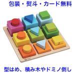 木のおもちゃ 型はめパズル 木製 知育玩具 積み木 (ジオメトリック ブロック)