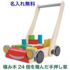 積み木付き 手押し車 赤ちゃん 木製 PLAN TOYS 木のおもちゃ 1歳 名入れ プラントイ(ベビーウォーカー)