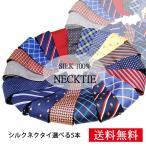 選べる福袋 ネクタイ ブランド シルクネクタイ5本セ
