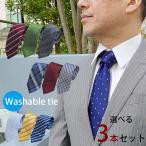 ネクタイ セット ビジネスネクタイが自由に選べる5本購入で3500円(単品1,480円) 自由に選べる5本セットネクタイ ウォッシャブルネクタイ