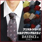 ネクタイ ブランド DAVINCI ダヴィンチ モチーフシリーズ 人気のアニマル シルク  選べる42パターン
