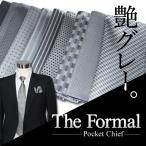 ポケットチーフ 結婚式  シルク モノトーン モード フォーマル系 グレー系 選べる6柄