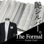 ポケットチーフ 日本製/シルク フォーマル系 シルバーポケットチーフ 選べる 6柄