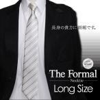 ネクタイ ロングネクタイ フォーマル 礼装用 選べるシルバー系5柄 結婚式 日本製 シルク メンズ おしゃれ