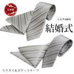 フォーマルネクタイ/シルク 日本製  シルバーグレー系/ナローネクタイ&ポケットチーフセット 結婚式/披露宴に