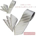 ネクタイ フォーマルネクタイ シルバー系 太めストライプ 選べる幅 ネクタイ・ポケットチーフセット