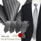ネクタイ 日本製 シルク モノトーン モード フォーマル系 グレー系ネクタイ 選べる幅 レギュラー ナローネクタイ センスが光る6柄