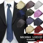 ネクタイ ブランド 日本製 MICHIKO LONDON 小紋シリーズ