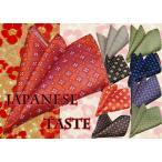 【ポケットチーフ】シルク/日本製■Japanese tasteのポケットチーフ!ギフトにも最適 ポケットチーフ【楽ギフ_包装】 【あす楽対応_関東】【あす楽対応_近畿】