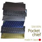 ポケットチーフ 小紋シリーズ / シルク / 日本製 ビジネスに / ポケットチーフ