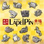 ラペルピン 幸福シリーズ 笑うシリーズ フクロウ/さかな/かめ/カタツムリ/カエル/たつのおとしご お祝い/結婚式/ギフト