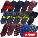 ネクタイ セット 2本 1,100円 【※再入荷なし カラー欠けの為SALE※】メンズ 選べる2本 赤 紺 みどり ウォッシャブル 紳士 ビジネス