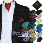 ポケットチーフ/アスコットとお揃いでも!当店オリジナルブランド ポケットチーフ(国産・シルク/ポリ )