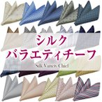 ポケットチーフ シルク バラエティチーフ 日本製
