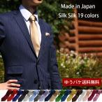 ネクタイ ナロータイ 朱子素材でワンランク上の艶感  ソリッド 無地ネクタイ(国産・シルク100%)