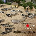 動物・魚モチーフ タイバー/ネクタイピン 日本製 胸元に遊び心が光るリアル描写の12種類【あす楽対応_関東】【あす