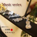 音楽・楽器モチーフ タイバー(ネクタイピン) 日本製 胸元に遊び心が光るリアル描写の4種類